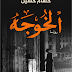 تحميل رواية الخوجة pdf حسام حسين