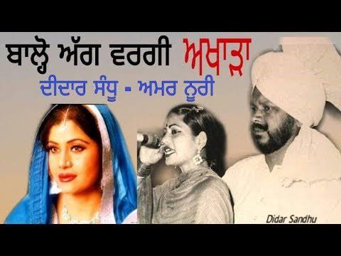 Boliyan | Punjabi Film | Gabhru Punjab Da 1986 | Didar Sandhu | Amar Noori | Full Video Song |