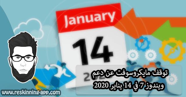 توقف مايكروسوفت عن دعم ويندوز 7 في 14 يناير 2020