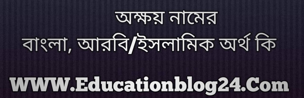 Akashy name meaning in Bengali, অক্ষয় নামের অর্থ কি, অক্ষয় নামের বাংলা অর্থ কি, অক্ষয় নামের ইসলামিক অর্থ কি, অক্ষয় কি ইসলামিক /আরবি নাম
