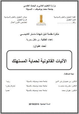 مذكرة ماستر: الآليات القانونية لحماية المستهلك PDF