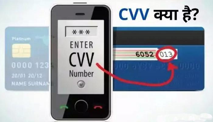 CVV Full Form in Hindi - CVV Number क्या है?