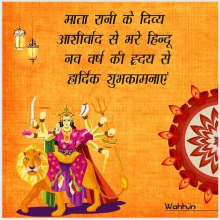 Hindu New Year  Status Images