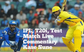IPL 2020-21 Live Commentary kase Sune। All India Radio cricket commentary