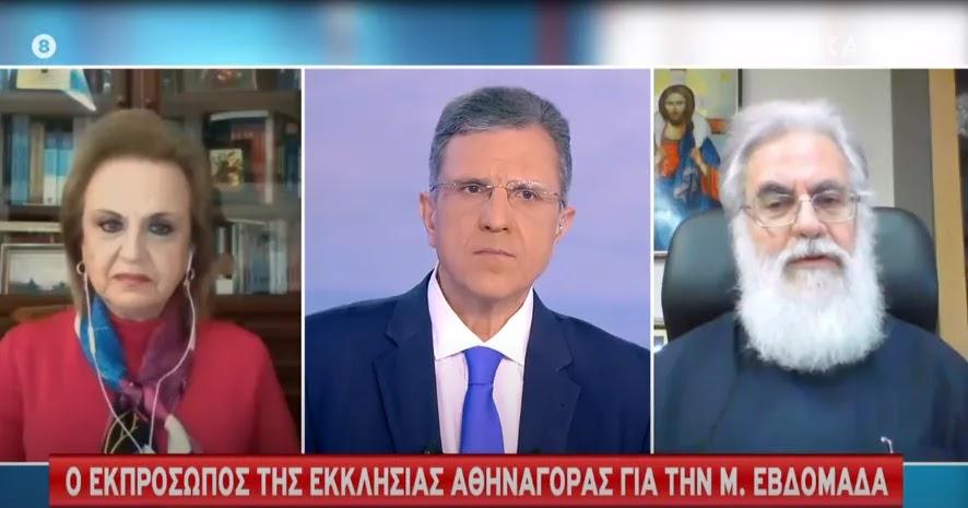 Εκπρόσωπος Ιεράς Συνόδου για την Μ. Εβδομάδα: «Όποιος δεν θέλει self test να κάτσει σπίτι του»  ΒΙΝΤΕΟ