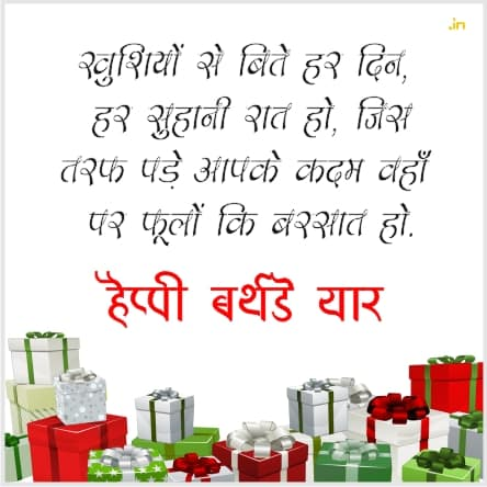 Best Friend Birthday Wishes  In Hindi HD Images