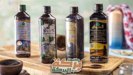 El Hawag Black Seed Oils: Royal, Ethiopian, Syrian, Egyptian