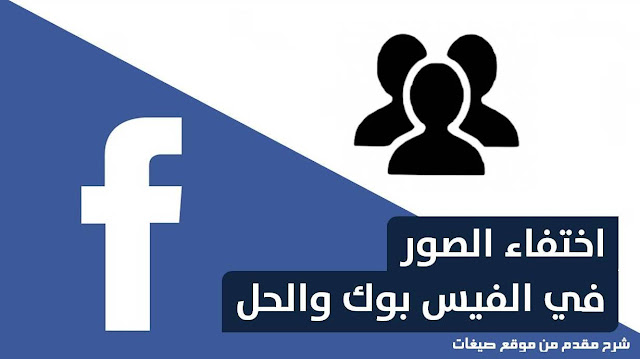 الفيسبوك والصور