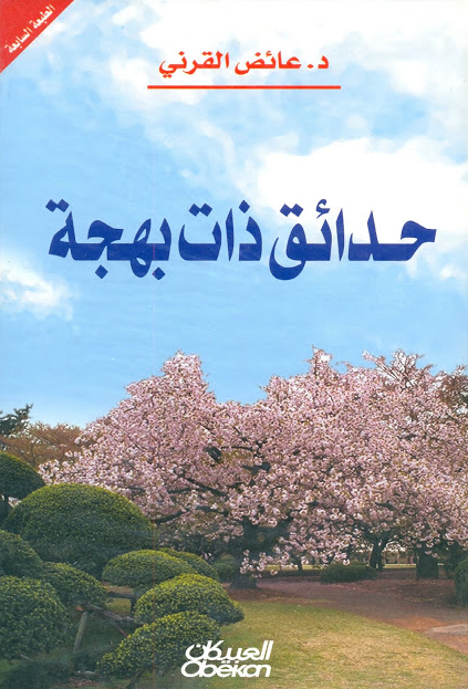 كتاب حدائق ذات بهجة pdf
