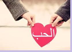 Estudos Da Lingua E Cultura Arabe Amor Em Arabe