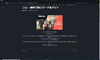 Uplayニュース画面2
