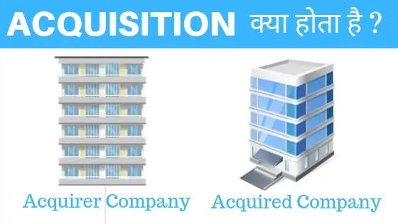 Acquisition Meaning in Hindi