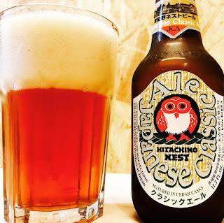 ジャパニーズ・クラシックエール (常陸野ネストビール)