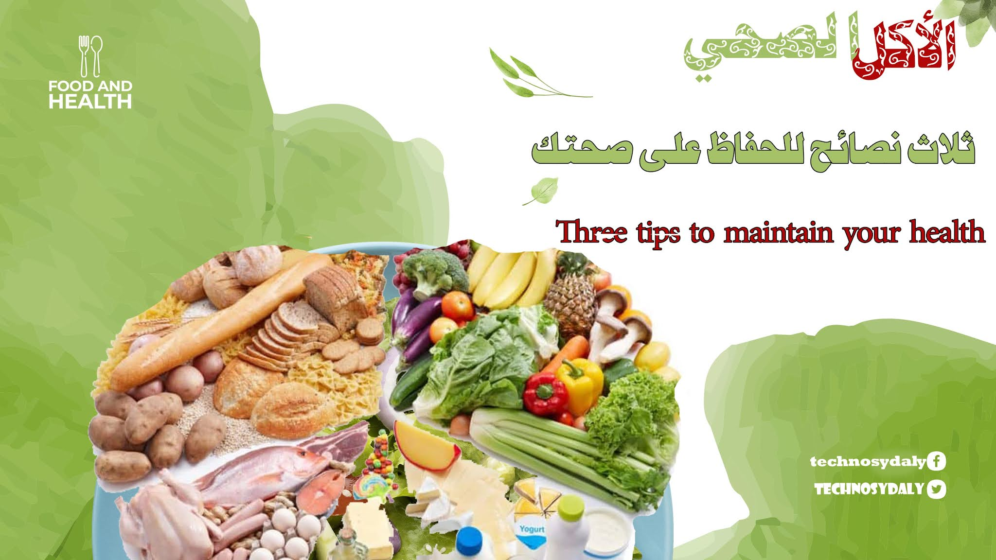 ثلاث نصائح للحفاظ على صحتك Three tips to maintain your health