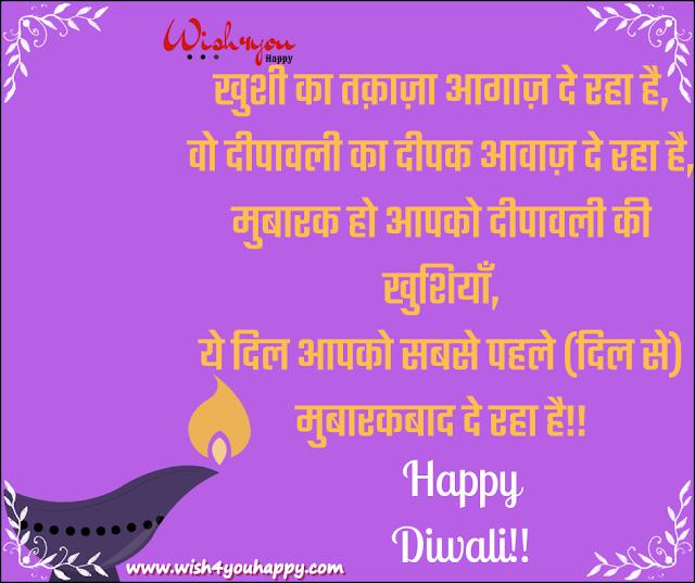 Khushee Ka Taqaaza, Romantic Diwali Shayari In Hindi
