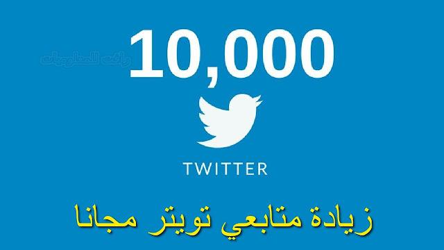 تطبيق زيادة متابعي تويتر مجانا 2021 Followers for Twitter