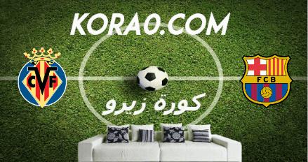 مشاهدة مباراة برشلونة وفياريال بث مباشر اليوم 27-9-2020 الدوري الإسباني