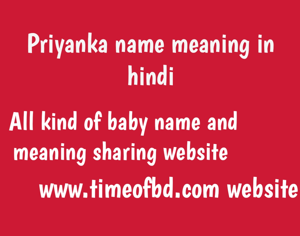 priyanka name meaning in hindi, priyanka ka meaning, priyanka meaning in hindi dictionary, meaning of priyanka in hindi