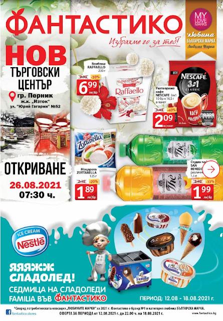 ФАНТАСТИКО  каталози и брошури 12-18.08 2021 → Горещи Дни, Горещи Цени | Седмица на Сладоледи ФАМИЛИЯ
