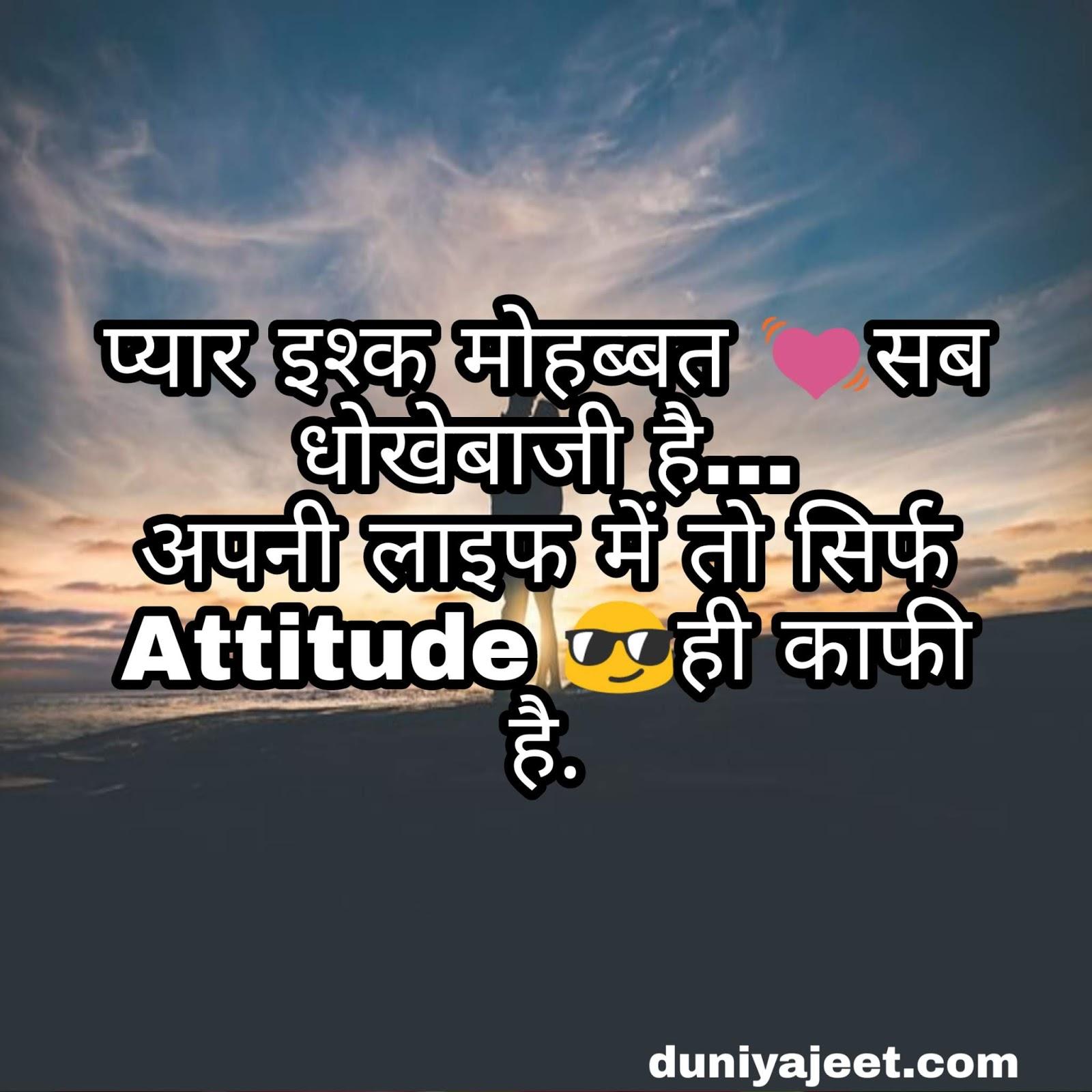 Best New Fb Attitude Status Fb Status Hindi - Duniyajeet.com