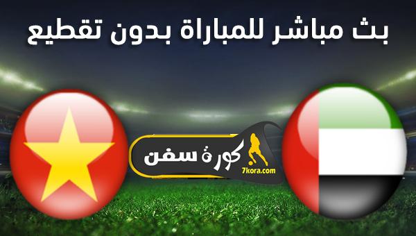 موعد مباراة فيتنام والامارات بث مباشر بتاريخ 10-01-2020 كأس آسيا تحت 23 سنة