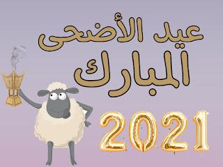 تحميل تكبيرات العيد   تكبيرات عيد الاضحى المبارك 2021