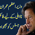 Imran Khan Ki Na ahli kay liye file Bej Di .