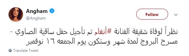 موجه من الهجوم الكبيرة على أنغام وساقية الصاوي...تم بعدها تأجيل حفل أنغام
