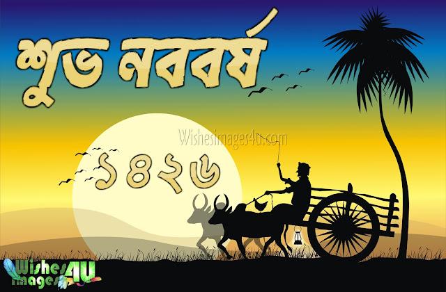 শুভ নববর্ষ এসএমএস ১৪২৬ | শুভ নববর্ষের কবিতা ১৪২৬ | শুভ নববর্ষ SMS 1426 |  Subho Noboborsho Bengali SMS ১৪২৬