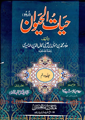 analysis, Urdu Books, Urdu,