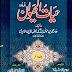 Hayat ul Hayawan By Kamal al-Din Muhammad ibn Musa al-Damiri Urdu Translation By Maulana Abdul Rashed Part 2