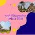 ठाणे जिल्ह्यातील पर्यटन स्थळे   Tourist places to visit in thane district