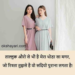 shayari love