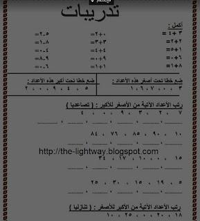 المراجعة النهائية الاقوى فى الحساب ,الصف الاول الابتدائي الترم الثاني , مراجعة رياضيات اولى ابتدائى ترم ثان