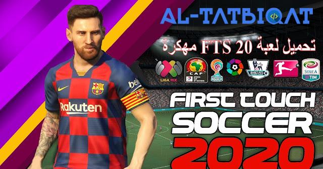 لعبة FTS 20 مهكرة First Touch Soccer 2020 اخر اصدار