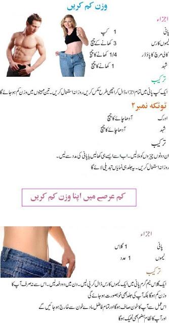 Weight Loss Tips In Urdu, Urdu Weight Loss Tips, Weight Loss Tips Urdu, Beauty Tips In Urdu, Urdu Beauty Tips, Urdu Tips, Tips In Urdu, Beauty Tips Urdu, In Urdu, Health Tips In Urdu, Urdu Health Tips,