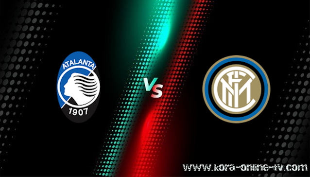 مشاهدة مباراة انتر ميلان وأتلانتا بث مباشر الدوري الايطالي