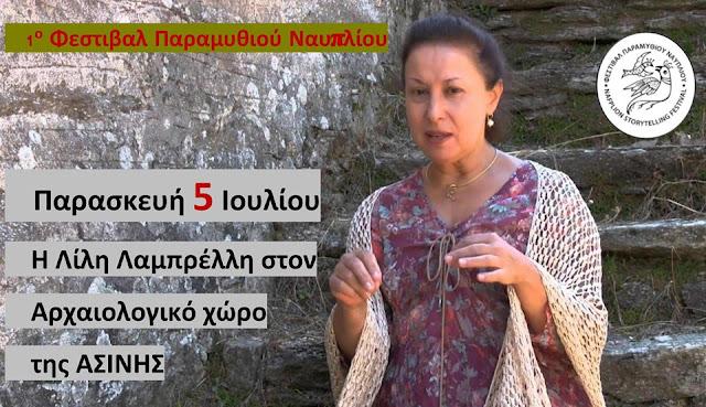 1ο Φεστιβάλ Παραμυθιού Ναυπλίου με την Λιλή Λαμπρέλη στον Αρχαιολογικό χώρο της Ασίνης