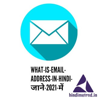 WHAT-IS-EMAIL-ADDRESS-IN-HINDI-जाने-2021-में