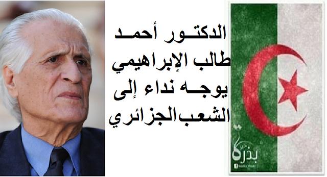 الدكتور أحمد طالب الإبراهيمي يوجه نداء إلى الشعب الجزائري