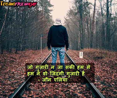 john elia best sad poetry hindi