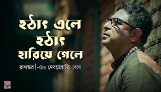 Hothat Ele Lyrics (হঠাৎ এলে) Rupankar Bagchi Song