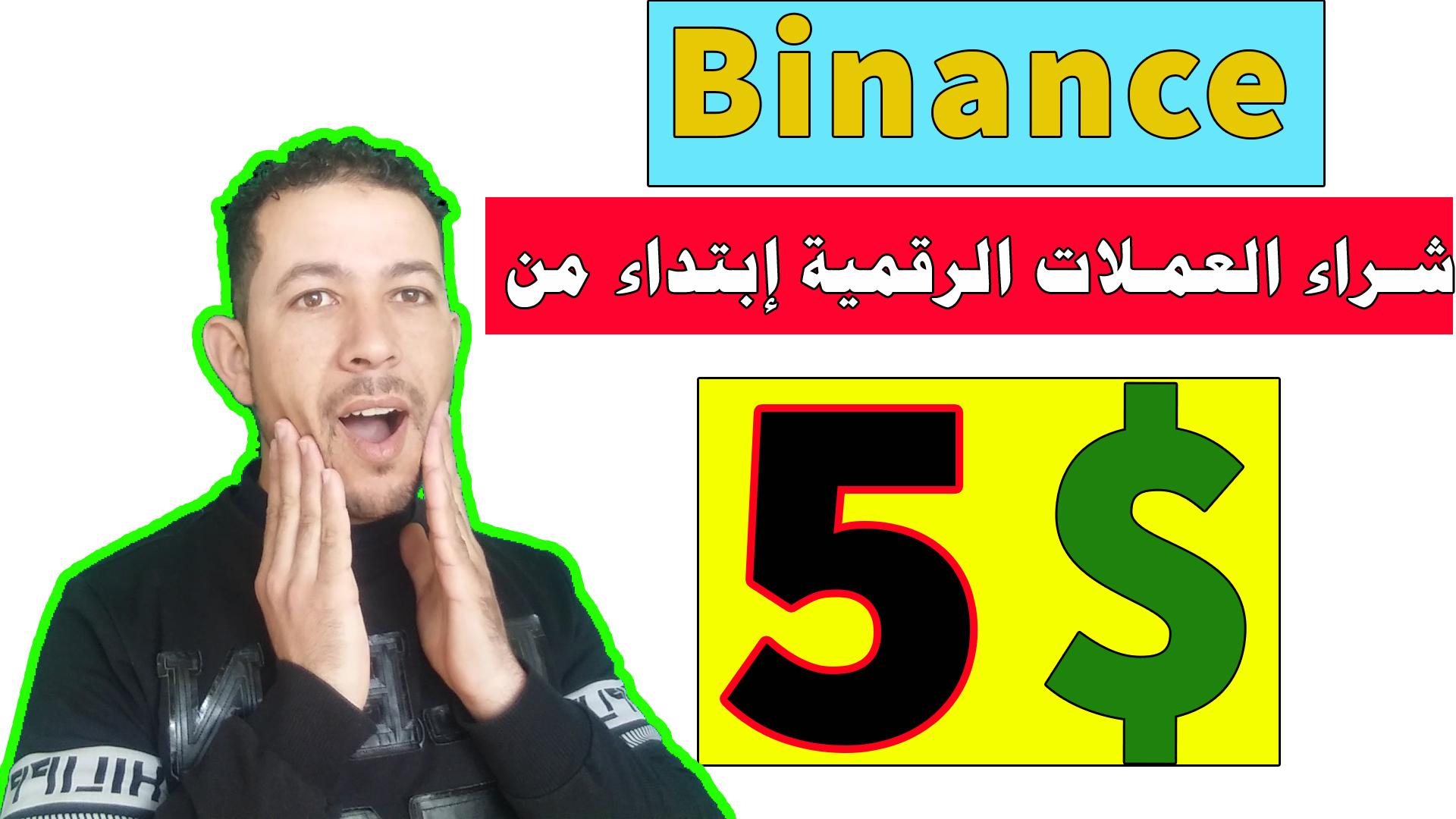 شرح كامل لمنصة بينانس اكبر منصة لتداول العملات الرقمية / Binance