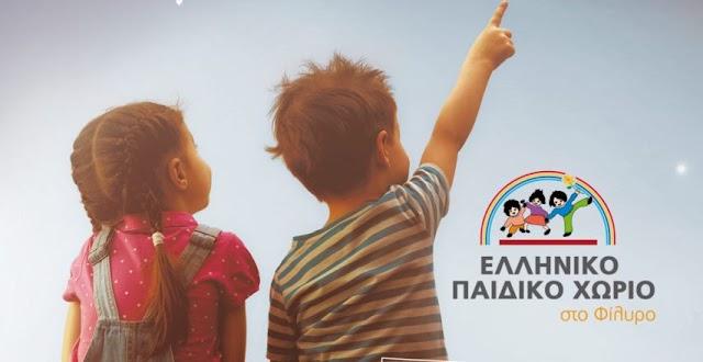 Ελληνικό Παιδικό Χωριό : Ευχαριστούμε θερμά που είστε δίπλα μας.