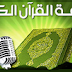 مشاهدة اذاعة القراءن الكريم من القاهرة بث مباشر يوتيوب