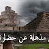 26 حقيقة مذهلة عن حضارة المايا
