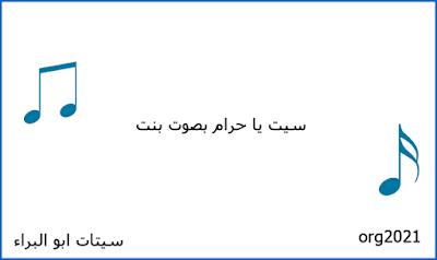 يا حرام صوت بنت مميز للاورك 2021