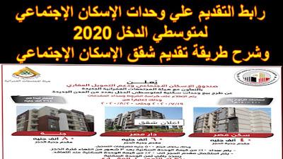تعرف علي رابط التقديم علي وحدات الإسكان الإجتماعي لمتوسطي الدخل 2020، وشرح طريقة تقديم شقق الإسكان الإجتماعي