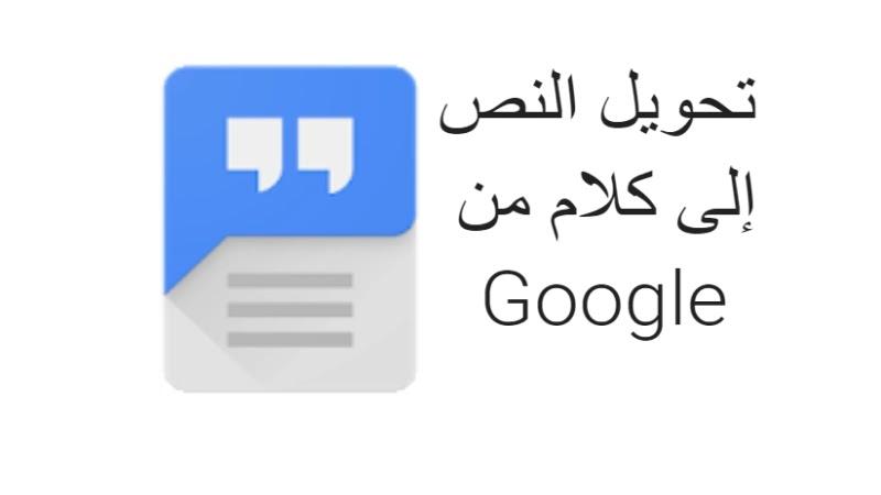 اداة تحويل النص الى كلام من Google
