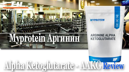 Какво е действието и ефекта от прием на аргинин на прах на Myprotein